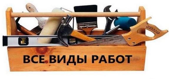 мастер на час москва